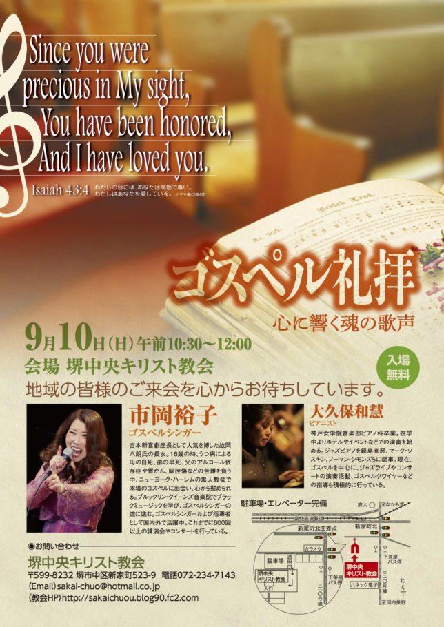 ゴスペル礼拝@堺中央キリスト教会 のコピー