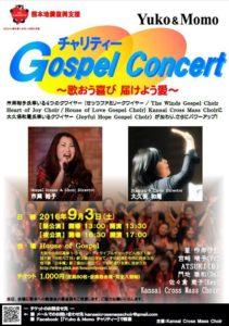 2016.9.3Charity Concert flier